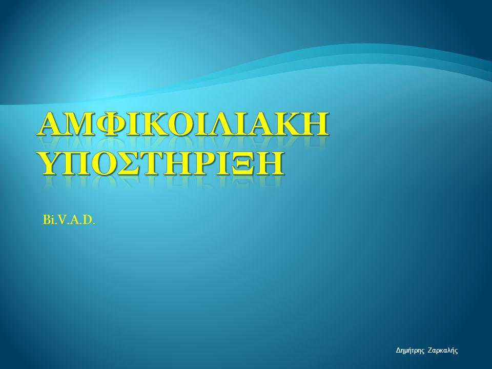 Bi.V.A.D. Δημήτρης Ζαρκαλής