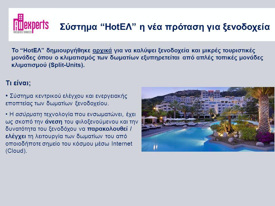 Σύστημα HotΕΛ η νέα πρόταση για ξενοδοχεία Τι είναι; Σύστημα κεντρικού ελέγχου και ενεργειακής εποπτείας των δωματίων ξενοδοχείου.