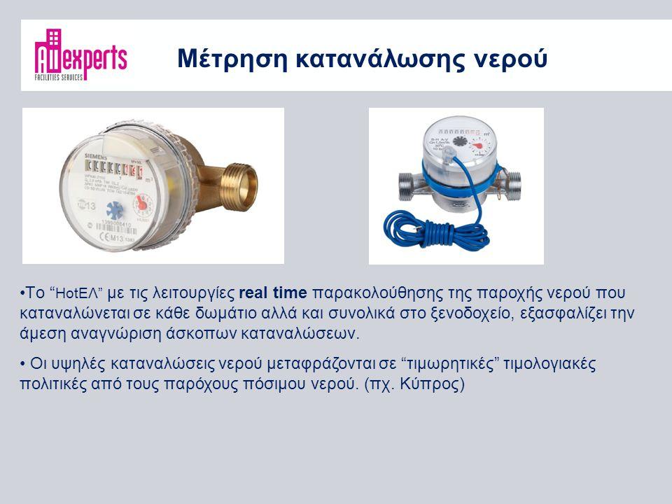 Μέτρηση κατανάλωσης νερού Τo HοtΕΛ με τις λειτουργίες real time παρακολούθησης της παροχής νερού που καταναλώνεται σε κάθε δωμάτιο αλλά και συνολικά στο ξενοδοχείο, εξασφαλίζει την άμεση αναγνώριση άσκοπων καταναλώσεων.