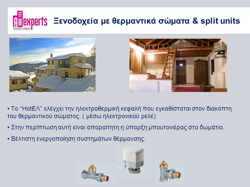 Ξενοδοχεία με θερμαντικά σώματα & split units Τo HοtΕΛ ελέγχει την ηλεκτροθερμική κεφαλή που εγκαθίσταται στον διακόπτη του θερμαντικού σώματος.