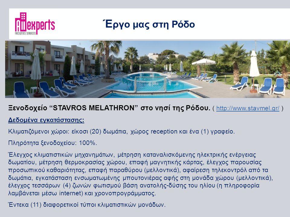 Έ ργο μας στη Ρόδο Ξενοδοχείο STAVROS MELATHRON στo νησί της Ρόδου.