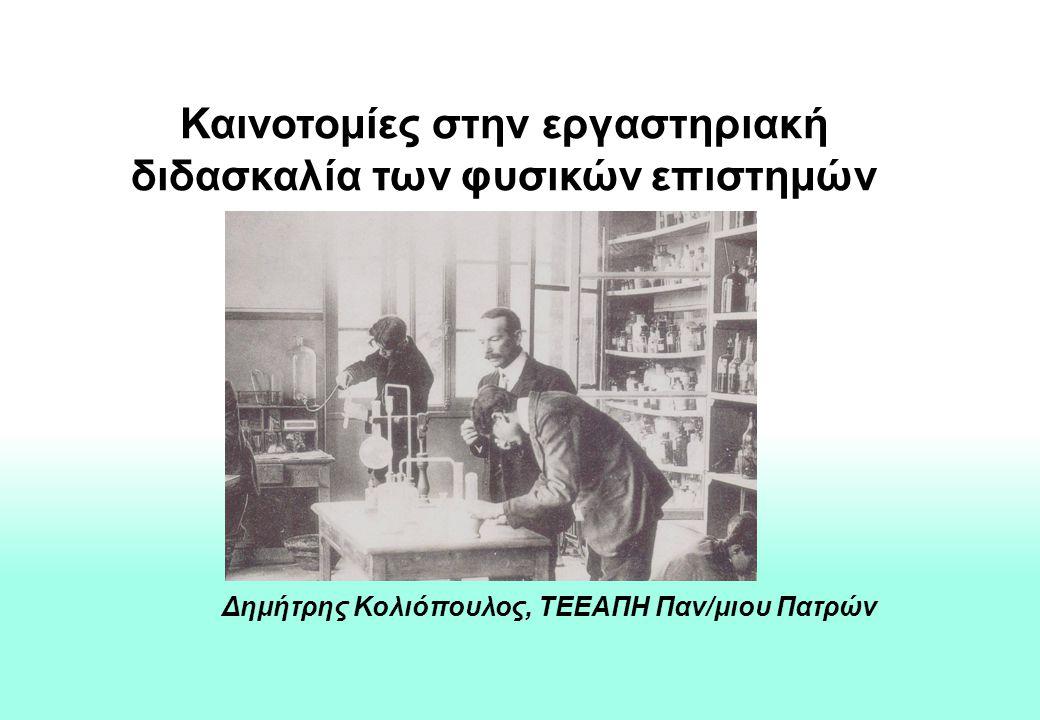 Καινοτομίες στην εργαστηριακή διδασκαλία των φυσικών επιστημών Δημήτρης Κολιόπουλος, ΤΕΕΑΠΗ Παν/μιου Πατρών