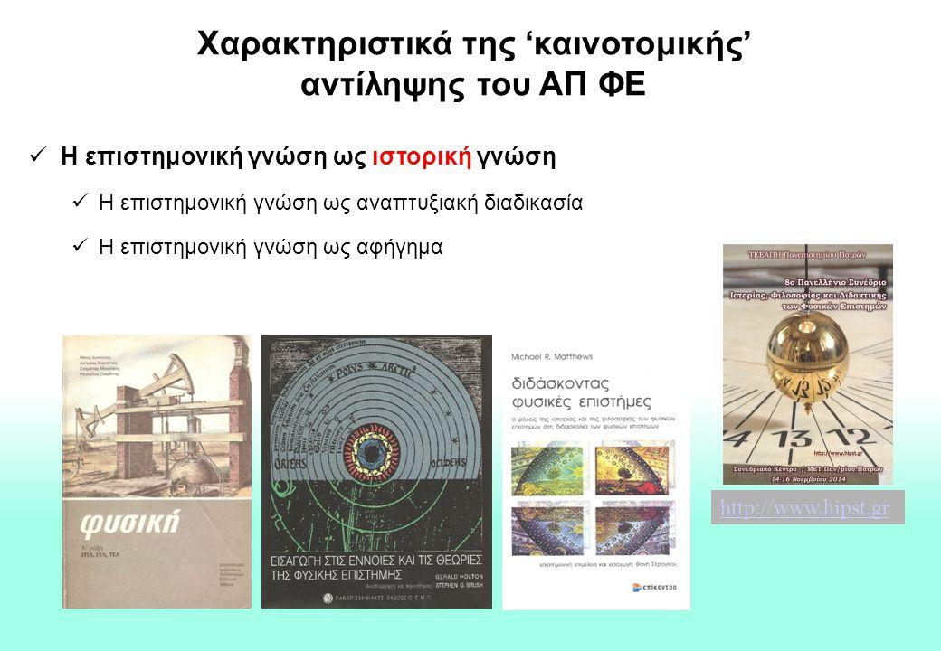 Χαρακτηριστικά της 'καινοτομικής' αντίληψης του ΑΠ ΦΕ Η επιστημονική γνώση ως ιστορική γνώση Η επιστημονική γνώση ως αναπτυξιακή διαδικασία Η επιστημονική γνώση ως αφήγημα http://www.hipst.gr