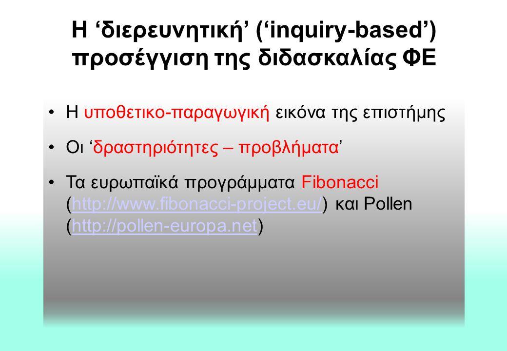 Η 'διερευνητική' ('inquiry-based') προσέγγιση της διδασκαλίας ΦΕ Η υποθετικο-παραγωγική εικόνα της επιστήμης Οι 'δραστηριότητες – προβλήματα' Τα ευρωπαϊκά προγράμματα Fibonacci (http://www.fibonacci-project.eu/) και Pollen (http://pollen-europa.net)http://www.fibonacci-project.eu/http://pollen-europa.net