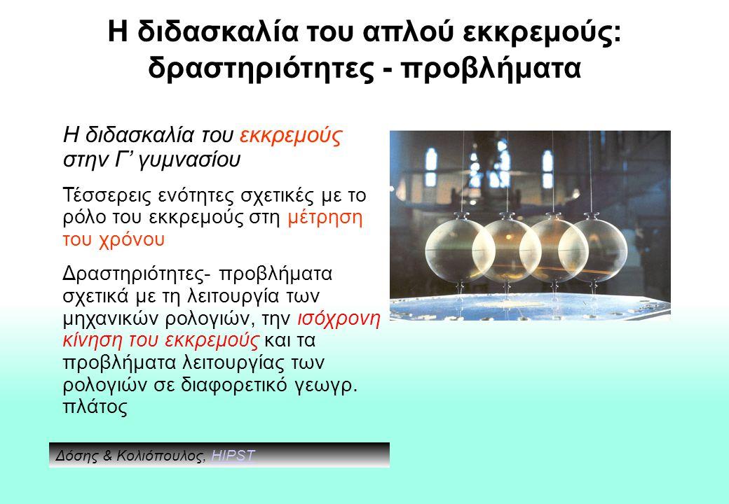 Η διδασκαλία του απλού εκκρεμούς: δραστηριότητες - προβλήματα Η διδασκαλία του εκκρεμούς στην Γ' γυμνασίου Τέσσερεις ενότητες σχετικές με το ρόλο του εκκρεμούς στη μέτρηση του χρόνου Δραστηριότητες- προβλήματα σχετικά με τη λειτουργία των μηχανικών ρολογιών, την ισόχρονη κίνηση του εκκρεμούς και τα προβλήματα λειτουργίας των ρολογιών σε διαφορετικό γεωγρ.