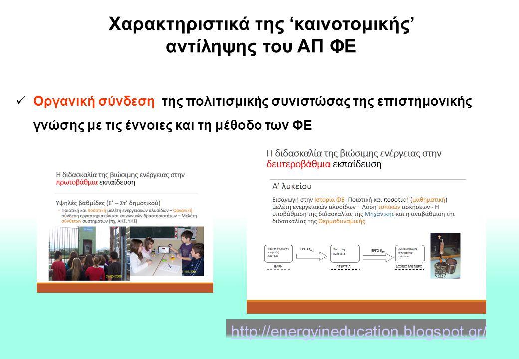 Χαρακτηριστικά της 'καινοτομικής' αντίληψης του ΑΠ ΦΕ Οργανική σύνδεση της πολιτισμικής συνιστώσας της επιστημονικής γνώσης με τις έννοιες και τη μέθοδο των ΦΕ http://energyineducation.blogspot.gr/