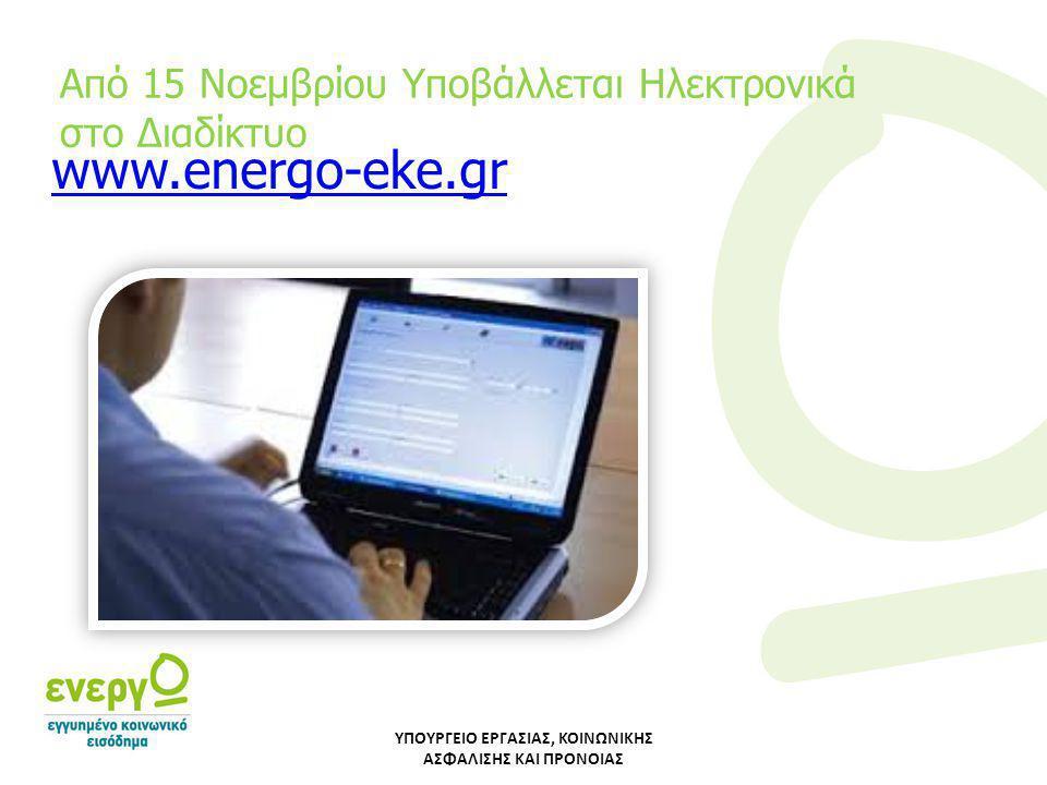 Από 15 Νοεμβρίου Υποβάλλεται Ηλεκτρονικά στο Διαδίκτυο www.energo-eke.gr ΥΠΟΥΡΓΕΙΟ ΕΡΓΑΣΙΑΣ, ΚΟΙΝΩΝΙΚΗΣ ΑΣΦΑΛΙΣΗΣ ΚΑΙ ΠΡΟΝΟΙΑΣ