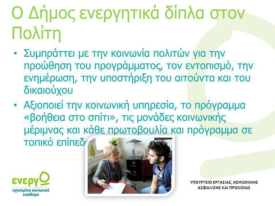 Ο Δήμος ενεργητικά δίπλα στον Πολίτη Συμπράττει με την κοινωνία πολιτών για την προώθηση του προγράμματος, τον εντοπισμό, την ενημέρωση, την υποστήριξ