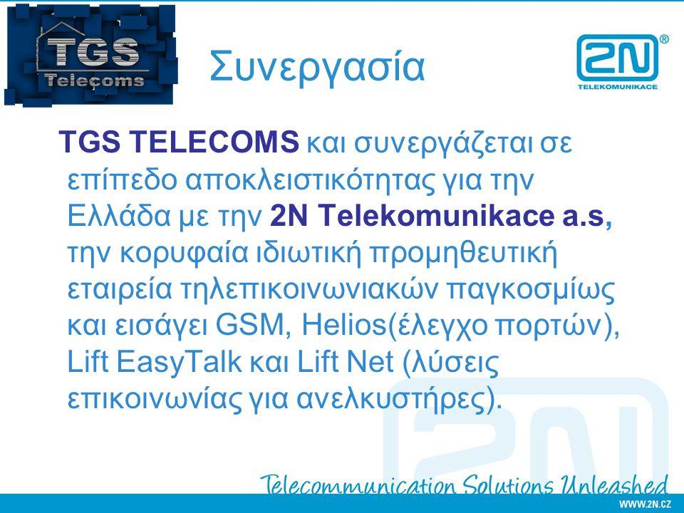 Συνεργασία TGS TELECOMS και συνεργάζεται σε επίπεδο αποκλειστικότητας για την Ελλάδα με την 2N Telekomunikace a.s, την κορυφαία ιδιωτική προμηθευτική εταιρεία τηλεπικοινωνιακών παγκοσμίως και εισάγει GSM, Helios(έλεγχο πορτών), Lift EasyTalk και Lift Net (λύσεις επικοινωνίας για ανελκυστήρες).