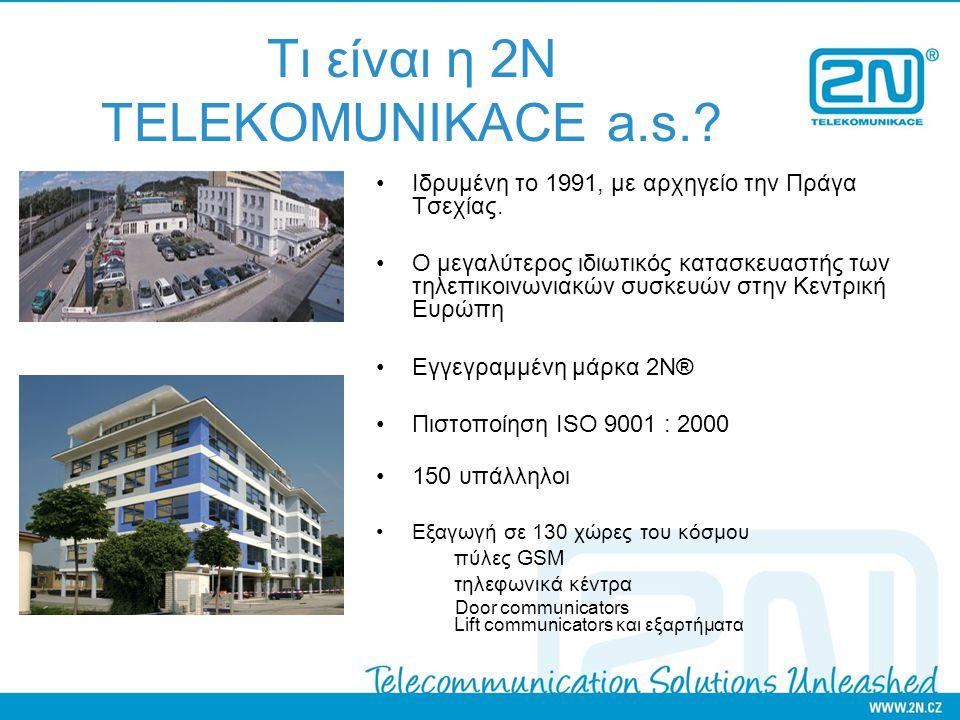 Τι είναι η 2N TELEKOMUNIKACE a.s.. Ιδρυμένη το 1991, με αρχηγείο την Πράγα Τσεχίας.