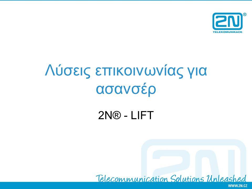 Λύσεις επικοινωνίας για ασανσέρ 2N® - LIFT