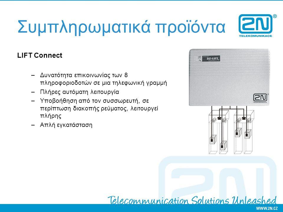 Συμπληρωματικά προϊόντα LIFT Connect –Δυνατότητα επικοινωνίας των 8 πληροφοριοδοτών σε μια τηλεφωνική γραμμή –Πλήρες αυτόματη λειτουργία –Υποβοήθηση από τον συσσωρευτή, σε περίπτωση διακοπής ρεύματος, λειτουργεί πλήρης –Απλή εγκατάσταση