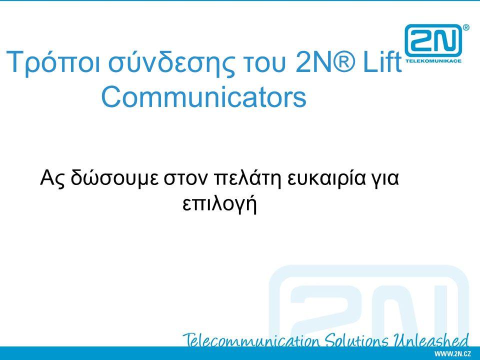 Τρόποι σύνδεσης του 2N® Lift Communicators Ας δώσουμε στον πελάτη ευκαιρία για επιλογή