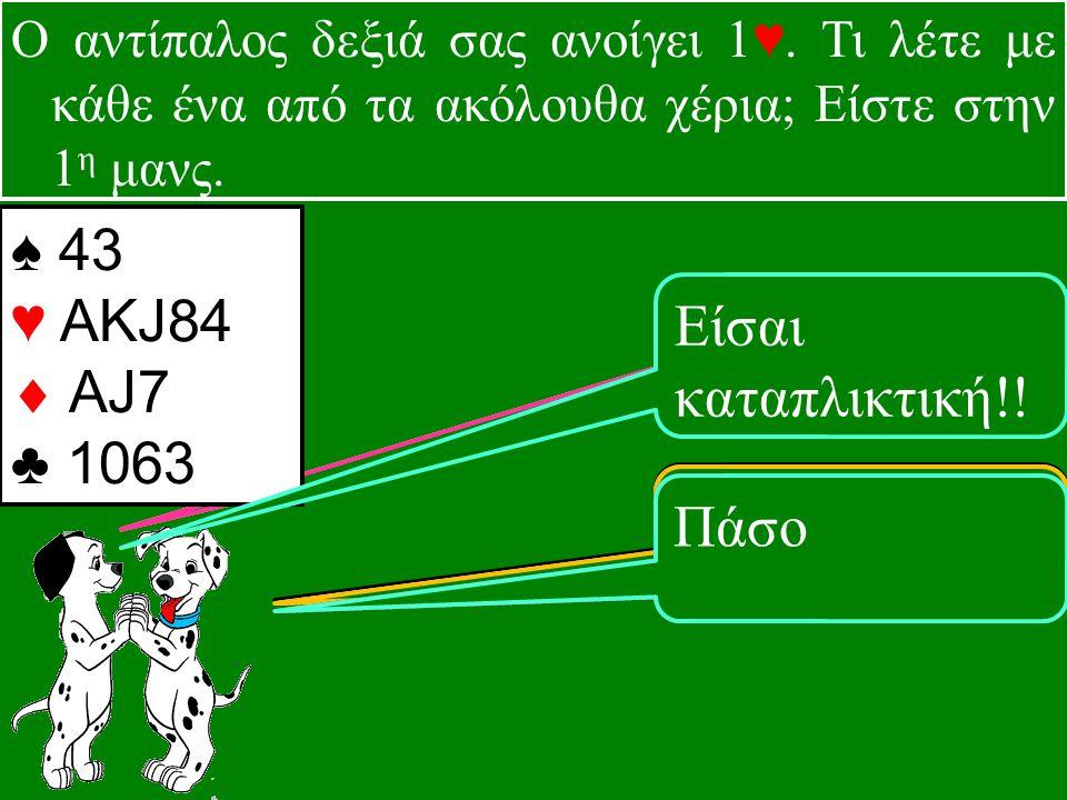 1♠.1♠. Ο αντίπαλος δεξιά σας ανοίγει 1♥.