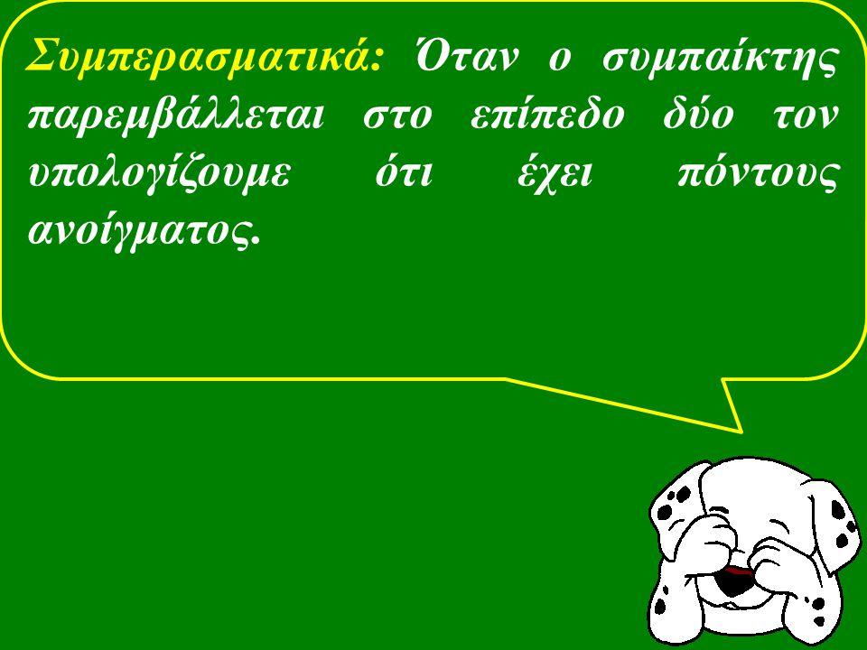 Συμπερασματικά: Όταν ο συμπαίκτης παρεμβάλλεται στο επίπεδο δύο τον υπολογίζουμε ότι έχει πόντους ανοίγματος.