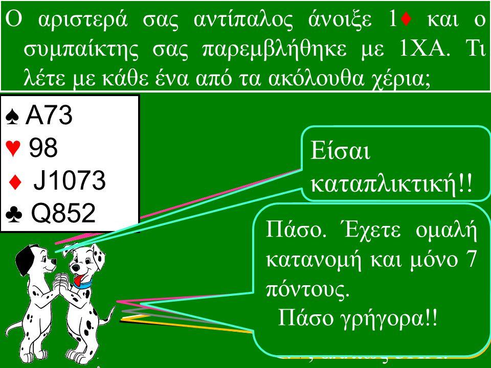 Ο αριστερά σας αντίπαλος άνοιξε 1♦ και ο συμπαίκτης σας παρεμβλήθηκε με 1ΧΑ.