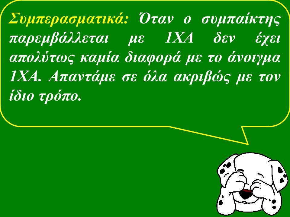 Συμπερασματικά: Όταν ο συμπαίκτης παρεμβάλλεται με 1ΧΑ δεν έχει απολύτως καμία διαφορά με το άνοιγμα 1ΧΑ.