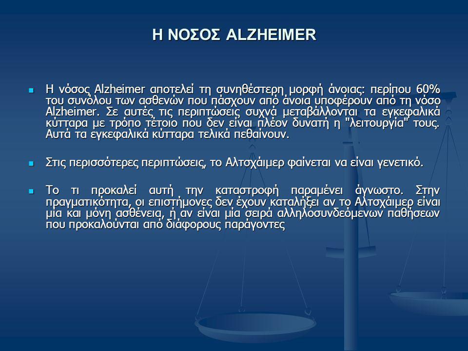 Η ΝΟΣΟΣ ALZHEIMER Η νόσος Alzheimer αποτελεί τη συνηθέστερη μορφή άνοιας: περίπου 60% του συνόλου των ασθενών που πάσχουν από άνοια υποφέρουν από τη ν
