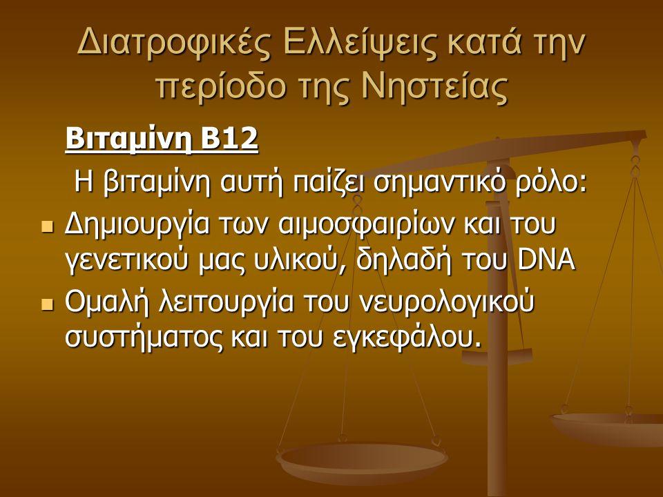 Διατροφικές Ελλείψεις κατά την περίοδο της Νηστείας Βιταμίνη Β12 Η βιταμίνη αυτή παίζει σημαντικό ρόλο: Η βιταμίνη αυτή παίζει σημαντικό ρόλο: Δημιουρ