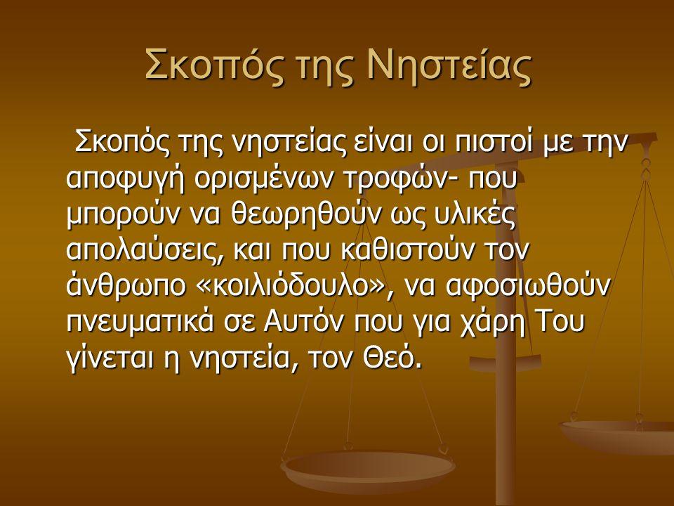 Διαχωρισμός Νηστείας Στην Ορθοδοξία υπάρχουν δύο μακροχρόνιες νηστείες: Νηστεία Χριστουγέννων (15/11 – 24/12).