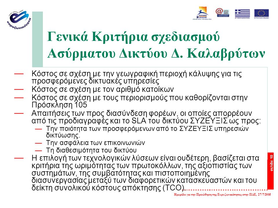 σελίδα 10 Ημερίδα για την Προώθηση της Ευρυζωνικότητας στην ΠΔΕ, 27/7/2005 Γενικά Κριτήρια σχεδιασμού Ασύρματου Δικτύου Δ. Καλαβρύτων — Κόστος σε σχέσ