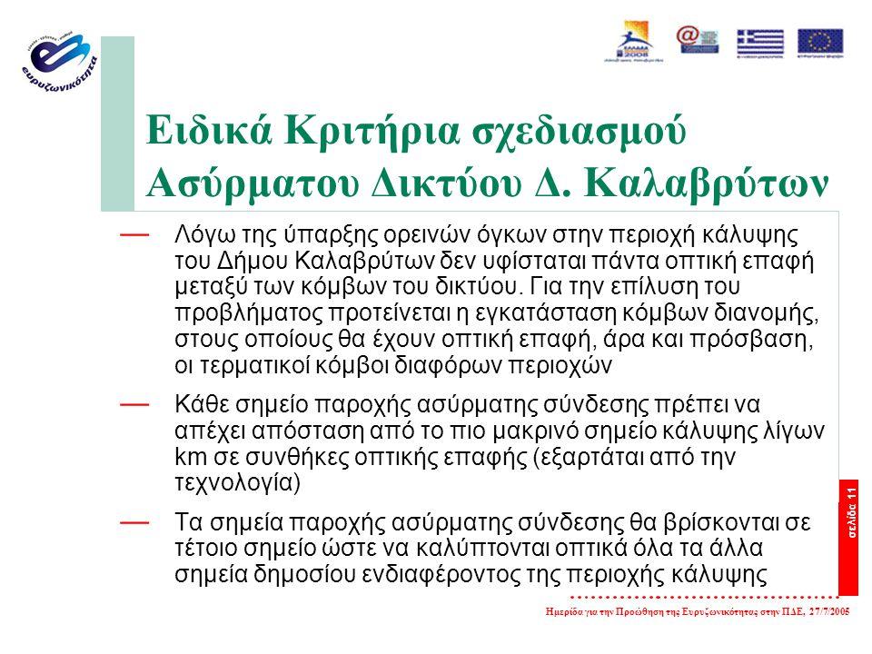 σελίδα 11 Ημερίδα για την Προώθηση της Ευρυζωνικότητας στην ΠΔΕ, 27/7/2005 Ειδικά Κριτήρια σχεδιασμού Ασύρματου Δικτύου Δ. Καλαβρύτων — Λόγω της ύπαρξ