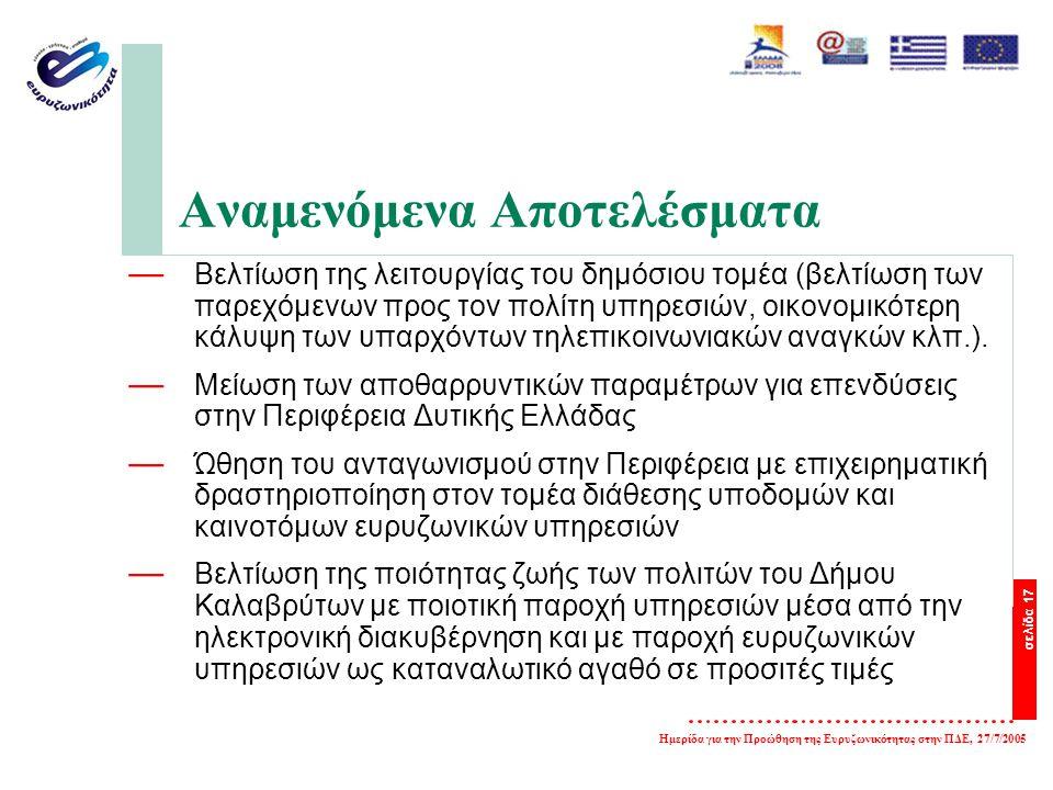 σελίδα 17 Ημερίδα για την Προώθηση της Ευρυζωνικότητας στην ΠΔΕ, 27/7/2005 Αναμενόμενα Αποτελέσματα — Βελτίωση της λειτουργίας του δημόσιου τομέα (βελ