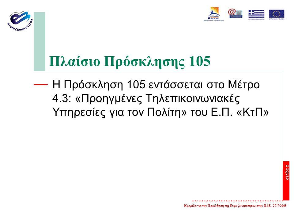 σελίδα 3 Ημερίδα για την Προώθηση της Ευρυζωνικότητας στην ΠΔΕ, 27/7/2005 Στόχος Πρόσκλησης 105 — … — Η σύνδεση Φορέων της Δημόσιας Διοίκησης στο ΣΥΖΕΥΞΙΣ μέσω ευρυζωνικών δικτύων τοπικής πρόσβασης που θα αναπτυχθούν ή θα χρησιμοποιηθούν ως υπηρεσία.