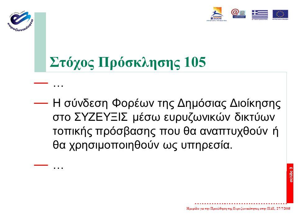 σελίδα 3 Ημερίδα για την Προώθηση της Ευρυζωνικότητας στην ΠΔΕ, 27/7/2005 Στόχος Πρόσκλησης 105 — … — Η σύνδεση Φορέων της Δημόσιας Διοίκησης στο ΣΥΖΕ