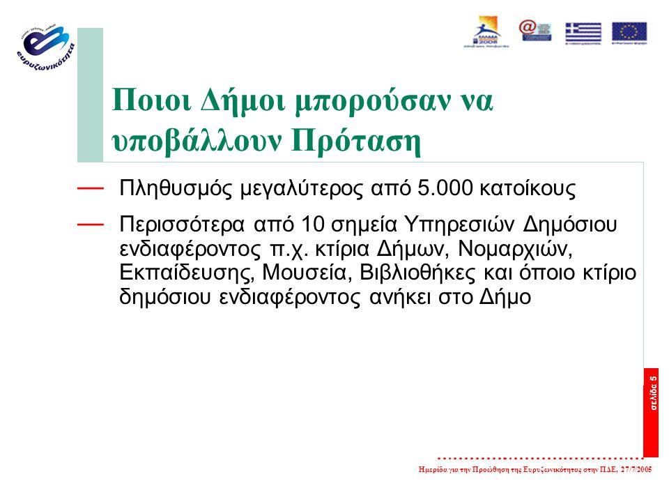 σελίδα 5 Ημερίδα για την Προώθηση της Ευρυζωνικότητας στην ΠΔΕ, 27/7/2005 Ποιοι Δήμοι μπορούσαν να υποβάλλουν Πρόταση — Πληθυσμός μεγαλύτερος από 5.00