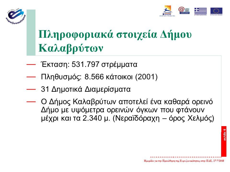 σελίδα 6 Ημερίδα για την Προώθηση της Ευρυζωνικότητας στην ΠΔΕ, 27/7/2005 Πληροφοριακά στοιχεία Δήμου Καλαβρύτων — Έκταση: 531.797 στρέμματα — Πληθυσμ