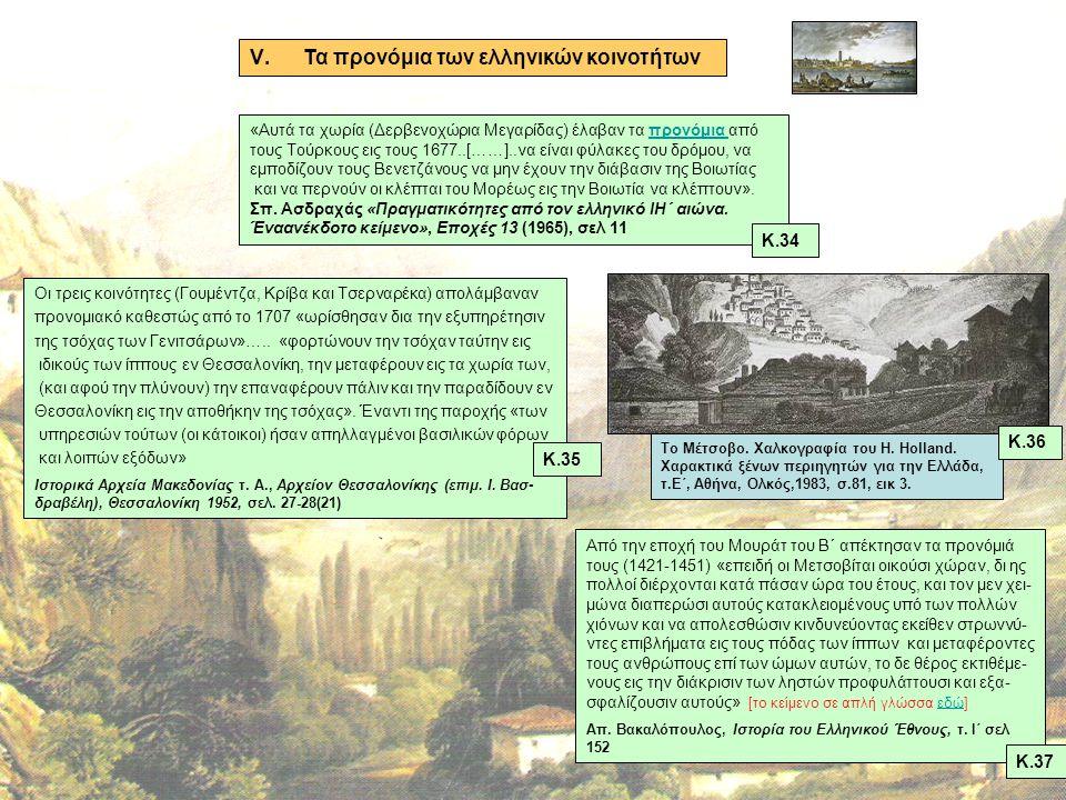 Από την εποχή του Μουράτ του Β΄ απέκτησαν τα προνόμιά τους (1421-1451) «επειδή οι Μετσοβίται οικούσι χώραν, δι ης πολλοί διέρχονται κατά πάσαν ώρα του έτους, και τον μεν χει- μώνα διαπερώσι αυτούς κατακλειομένους υπό των πολλών χιόνων και να απολεσθώσιν κινδυνεύοντας εκείθεν στρωννύ- ντες επιβλήματα εις τους πόδας των ίππων και μεταφέροντες τους ανθρώπους επί των ώμων αυτών, το δε θέρος εκτιθέμε- νους εις την διάκρισιν των ληστών προφυλάττουσι και εξα- σφαλίζουσιν αυτούς» [το κείμενο σε απλή γλώσσα εδώ]εδώ Απ.