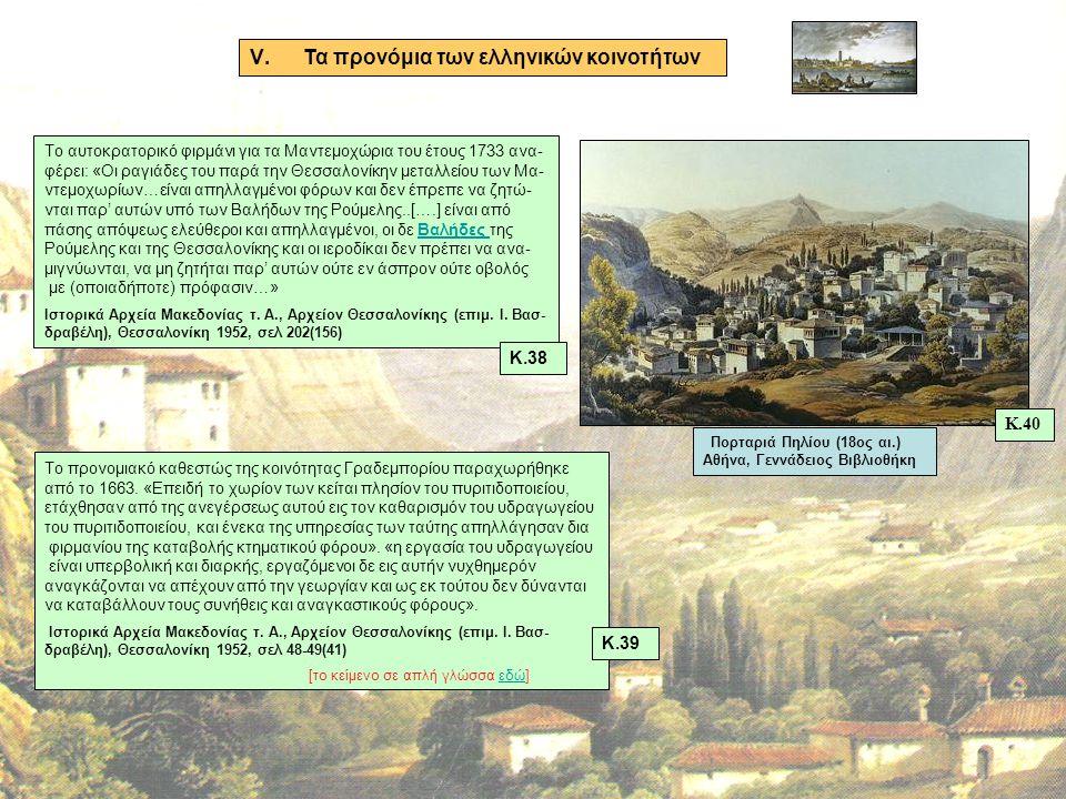 Το προνομιακό καθεστώς της κοινότητας Γραδεμπορίου παραχωρήθηκε από το 1663.