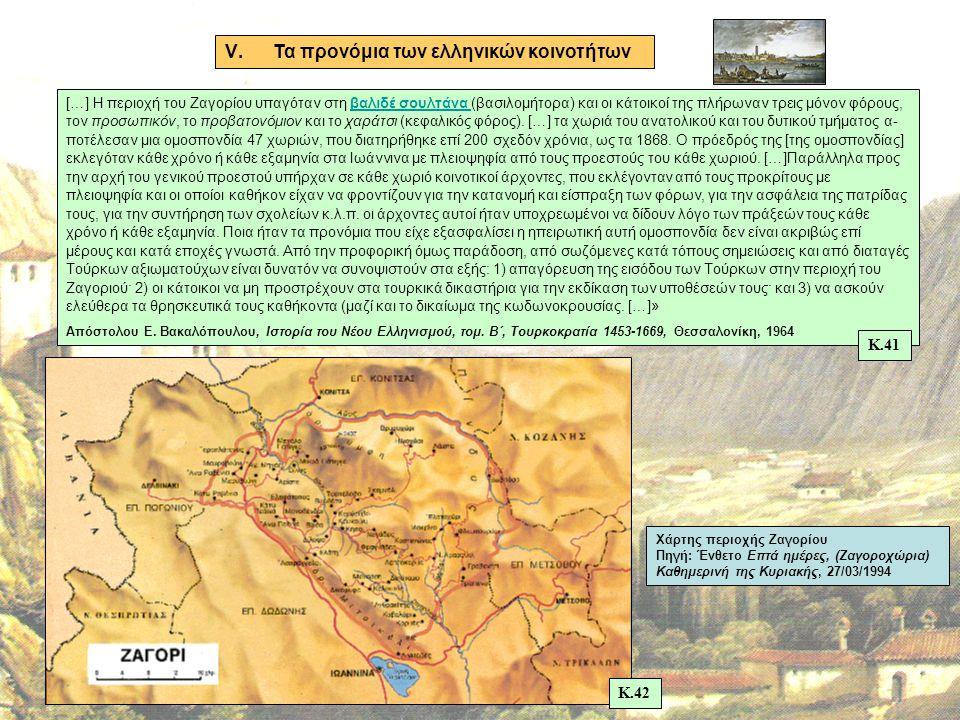 […] Η περιοχή του Ζαγορίου υπαγόταν στη βαλιδέ σουλτάνα (βασιλομήτορα) και οι κάτοικοί της πλήρωναν τρεις μόνον φόρους,βαλιδέ σουλτάνα τον προσωπικόν, το προβατονόμιον και το χαράτσι (κεφαλικός φόρος).