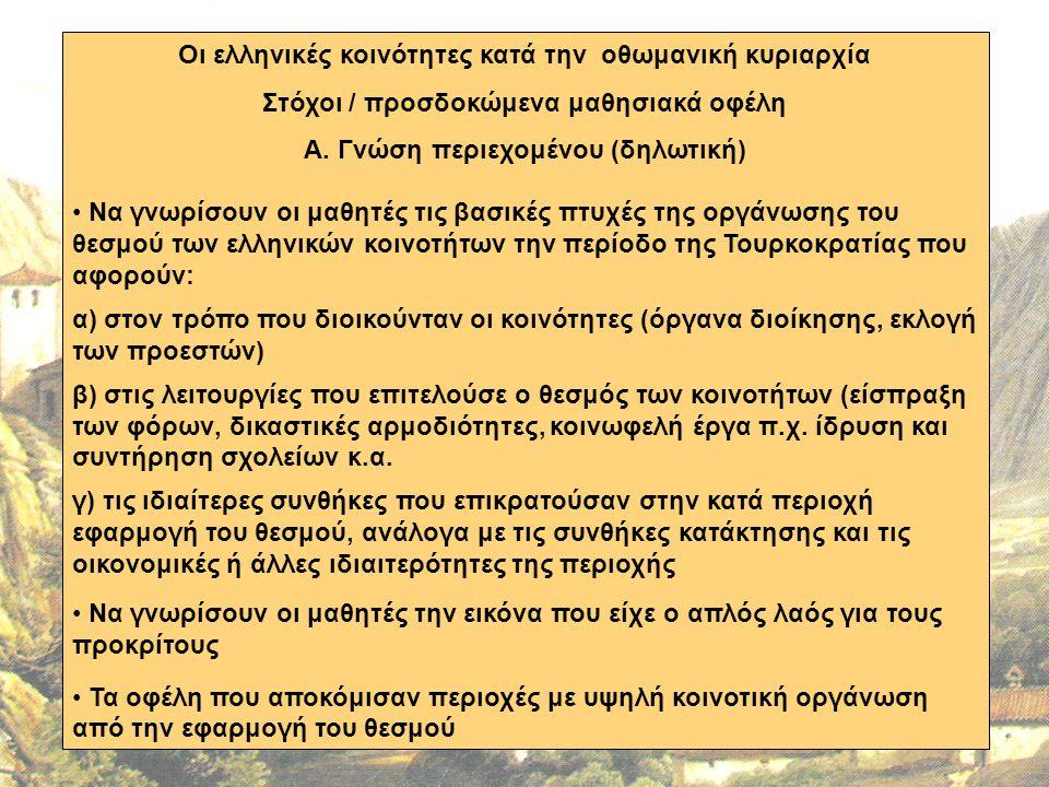 Οι ελληνικές κοινότητες κατά την οθωμανική κυριαρχία Στόχοι / προσδοκώμενα μαθησιακά οφέλη Α.