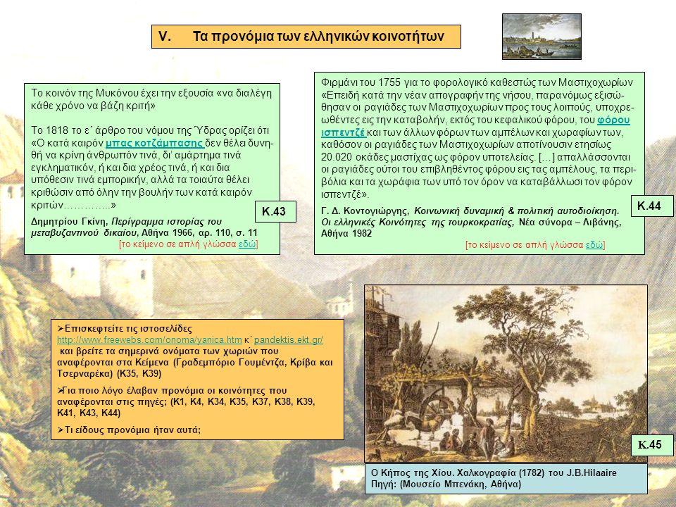 Φιρμάνι του 1755 για το φορολογικό καθεστώς των Μαστιχοχωρίων «Επειδή κατά την νέαν απογραφήν της νήσου, παρανόμως εξισώ- θησαν οι ραγιάδες των Μαστιχοχωρίων προς τους λοιπούς, υποχρε- ωθέντες εις την καταβολήν, εκτός του κεφαλικού φόρου, του φόρου ισπεντζέ και των άλλων φόρων των αμπέλων και χωραφίων των, καθόσον οι ραγιάδες των Μαστιχοχωρίων αποτίνουσιν ετησίως 20.020 οκάδες μαστίχας ως φόρον υποτελείας.