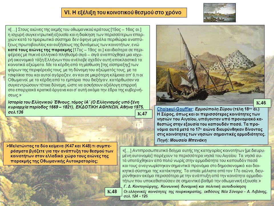 VI. Η εξέλιξη του κοινοτικού θεσμού στο χρόνο «[…] Στους αιώνες της ακμής του οθωμανικού κράτους [15ος – 16ος αι.] η ισχυρή συγκεντρωτική εξουσία και