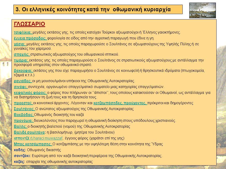 ΓΛΩΣΣΑΡΙΟ τσιφλίκια: τσιφλίκια: μεγάλες εκτάσεις γης, τις οποίες κατείχαν Τούρκοι αξιωματούχοι ή Έλληνες γαιοκτήμονες.