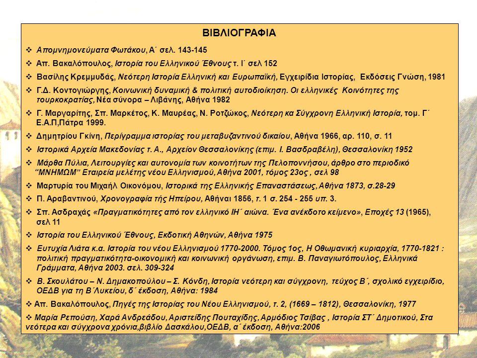 ΒΙΒΛΙΟΓΡΑΦΙΑ  Απομνημονεύματα Φωτάκου, Α΄ σελ.143-145  Απ.