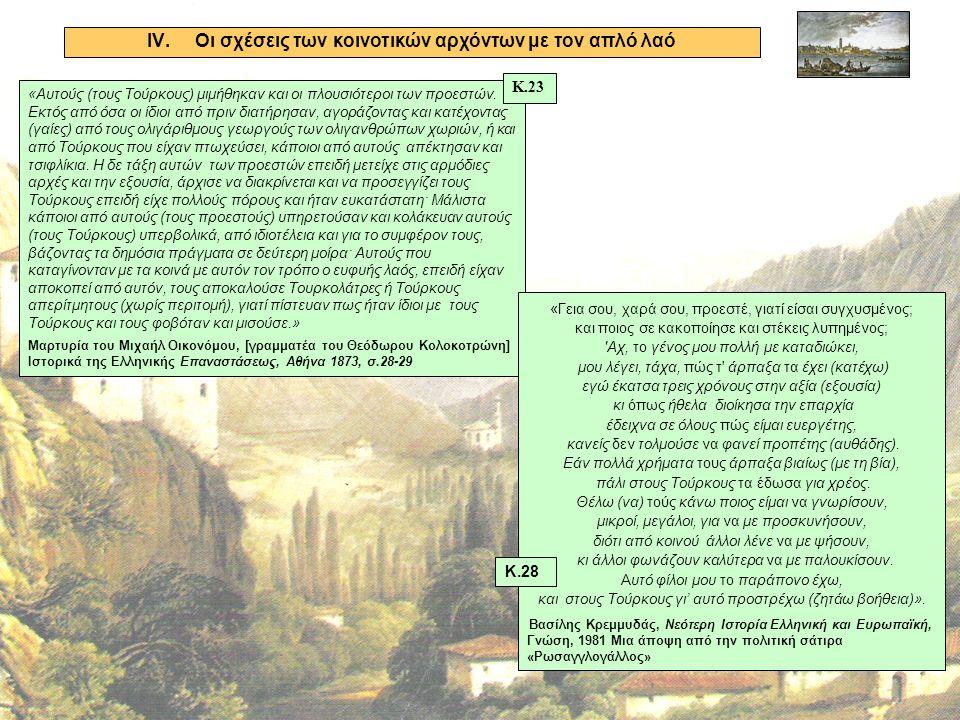 IV.Οι σχέσεις των κοινοτικών αρχόντων με τον απλό λαό «Αυτούς (τους Τούρκους) μιμήθηκαν και οι πλουσιότεροι των προεστών.