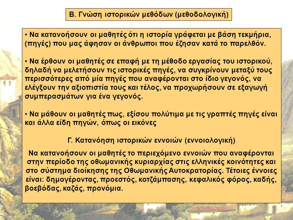 Β. Γνώση ιστορικών μεθόδων (μεθοδολογική) Να κατανοήσουν οι μαθητές ότι η ιστορία γράφεται με βάση τεκμήρια, (πηγές) που μας άφησαν οι άνθρωποι που έζ