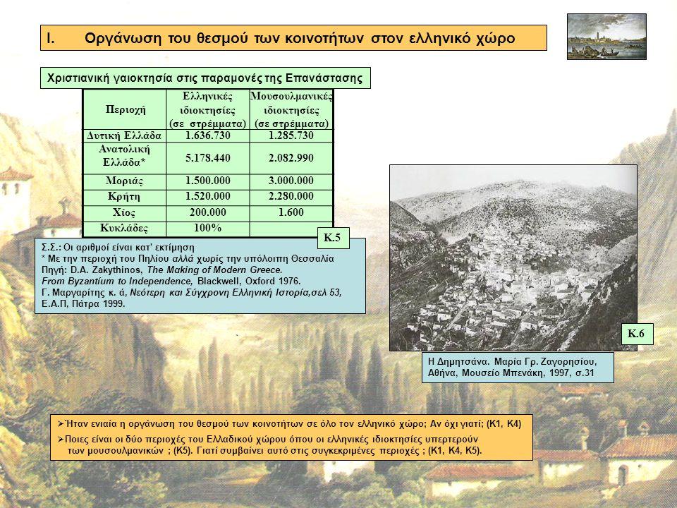 Περιοχή Ελληνικές ιδιοκτησίες (σε στρέμματα) Μουσουλμανικές ιδιοκτησίες (σε στρέμματα) Δυτική Ελλάδα1.636.7301.285.730 Ανατολική Ελλάδα* 5.178.4402.082.990 Μοριάς1.500.0003.000.000 Κρήτη1.520.0002.280.000 Χίος200.0001.600 Κυκλάδες100% Σ.Σ.: Οι αριθμοί είναι κατ εκτίμηση * Με την περιοχή του Πηλίου αλλά χωρίς την υπόλοιπη Θεσσαλία Πηγή: D.A.