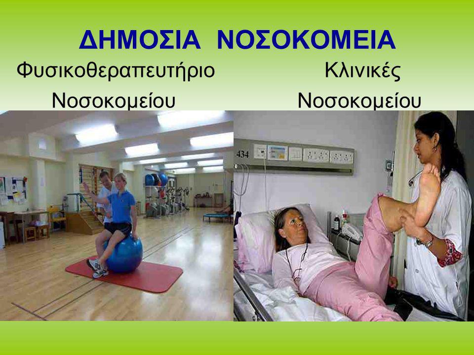 ΔΗΜΟΣΙΑ ΝΟΣΟΚΟΜΕΙΑ Φυσικοθεραπευτήριο Κλινικές Νοσοκομείου Νοσοκομείου