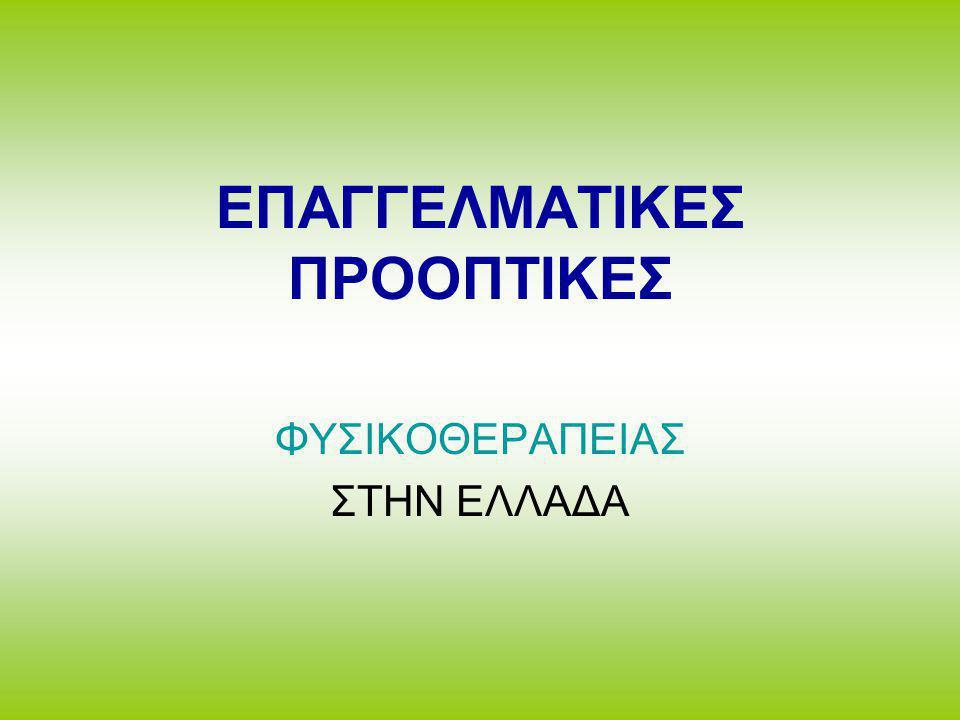 Ο Φυσικοθεραπευτής στην Ελλάδα μπορεί να εργαστεί ως: * Δημόσιος-Δημοτικός Υπάλληλος (Νοσοκομεία, Ιδρύματα Φροντίδας & Θεραπείας ΑΜΕΑ, Γηροκομεία, ΚΑΠΗ, Εκπαίδευση) * Ιδιωτικός Υπάλληλος (σε Εργαστήρια Φυσικοθεραπείας, Αθλητικά Σωματεία, Δομές Ιατρικού Τουρισμού, Ιδιωτικά Νοσοκομεία-Κλινικές-Γηροκομεία) * Ελεύθερος Επαγγελματίας με Εργαστήριο Φυσικοθεραπείας ή χωρίς εργαστήριο ΜΟΝΟ για επισκέψεις κατ'οίκον.