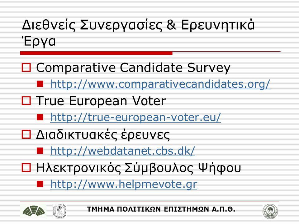 ΤΜΗΜΑ ΠΟΛΙΤΙΚΩΝ ΕΠΙΣΤΗΜΩΝ Α.Π.Θ. Διεθνείς Συνεργασίες & Ερευνητικά Έργα  Comparative Candidate Survey http://www.comparativecandidates.org/  True Eu