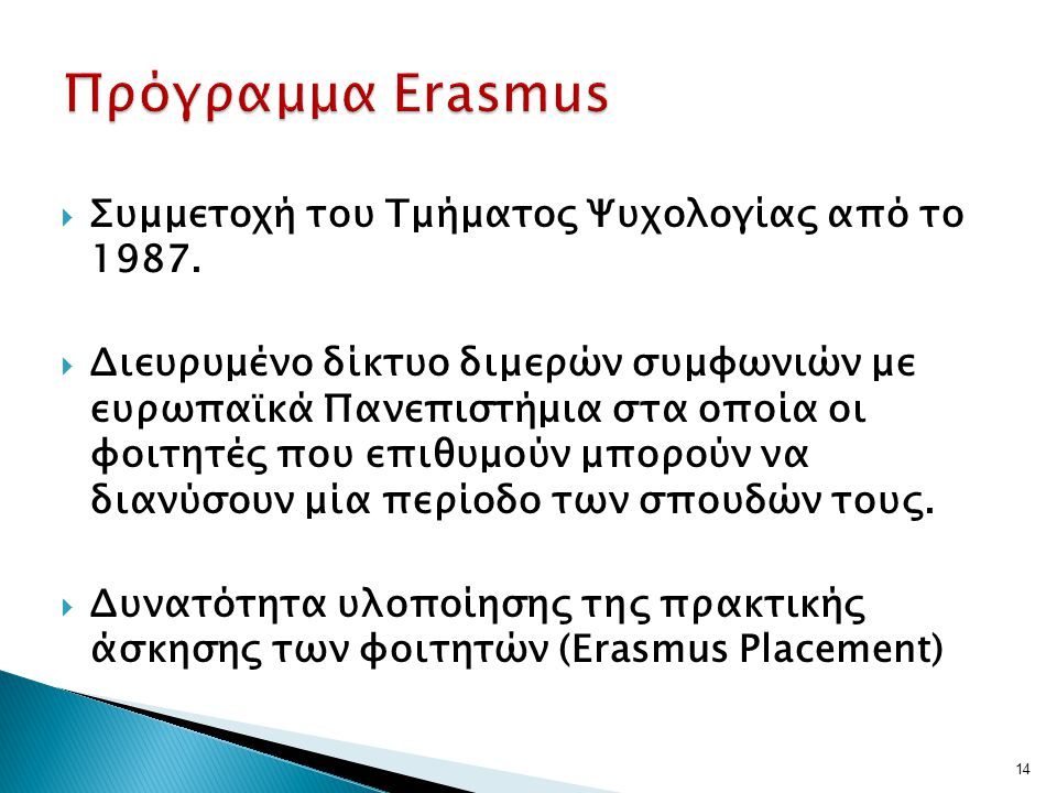  Συμμετοχή του Τμήματος Ψυχολογίας από το 1987.