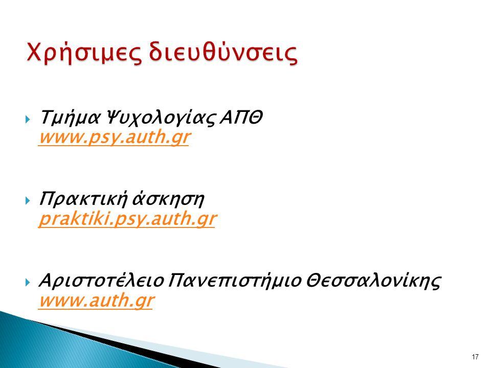  Τμήμα Ψυχολογίας ΑΠΘ www.psy.auth.gr www.psy.auth.gr  Πρακτική άσκηση praktiki.psy.auth.gr praktiki.psy.auth.gr  Αριστοτέλειο Πανεπιστήμιο Θεσσαλονίκης www.auth.gr www.auth.gr 17