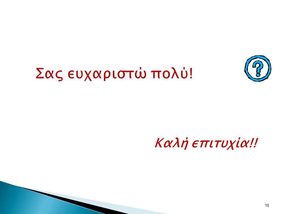 Καλή επιτυχία!! 18