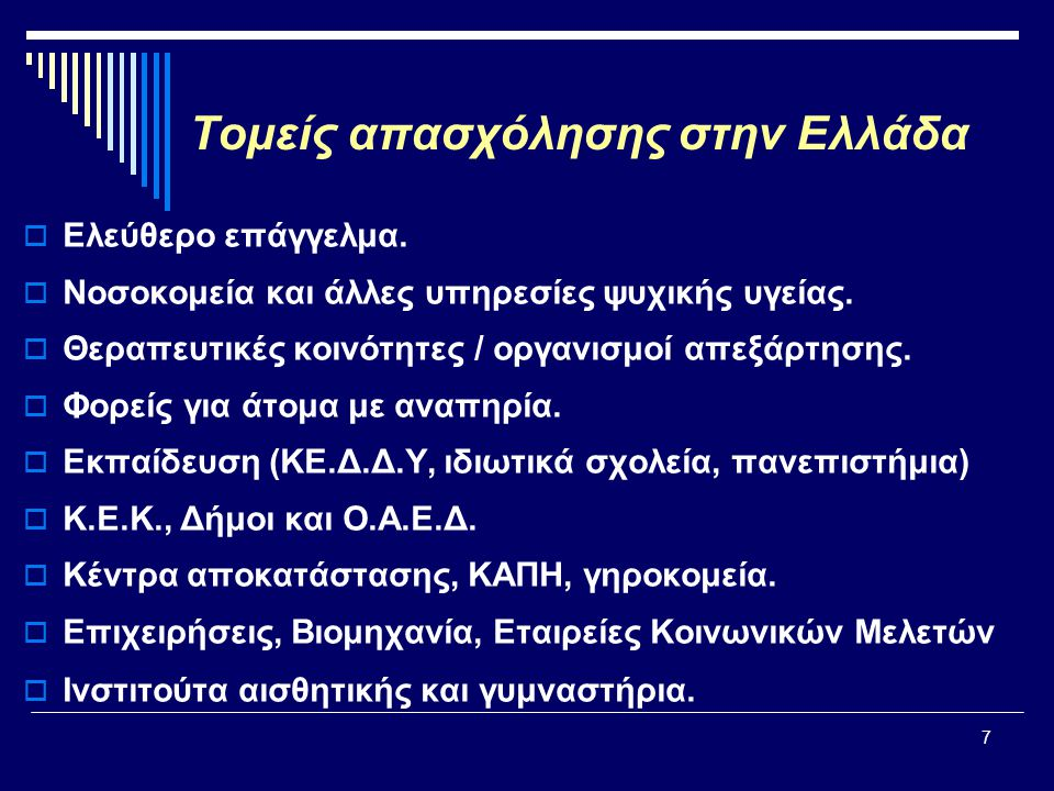 7 Τομείς απασχόλησης στην Ελλάδα  Ελεύθερο επάγγελμα.  Νοσοκομεία και άλλες υπηρεσίες ψυχικής υγείας.  Θεραπευτικές κοινότητες / οργανισμοί απεξάρτ