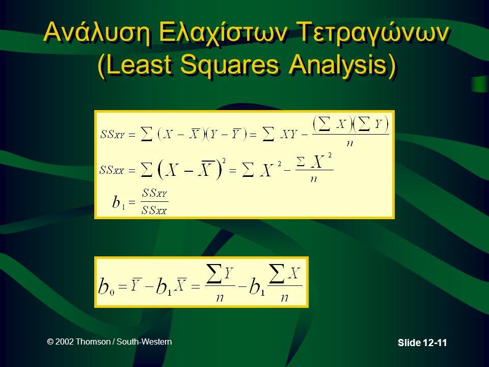 © 2002 Thomson / South-Western Slide 12-11 Ανάλυση Ελαχίστων Τετραγώνων (Least Squares Analysis)